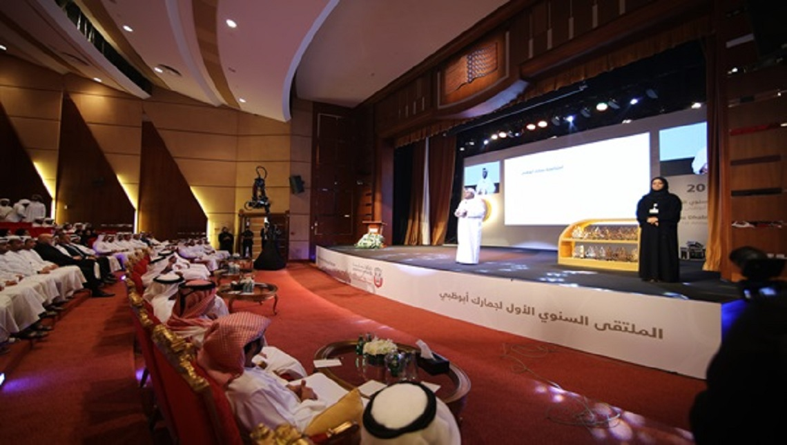 Abu Dhabi Custom Annual Forum