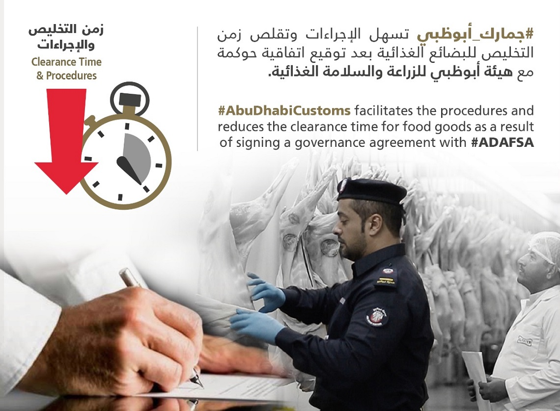 Abu Dhabi Customs announces facilitation and simplification of customs procedures and reduction of customs clearance time to less than 30 minutes